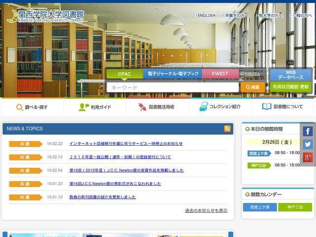 関西学院大学図書館