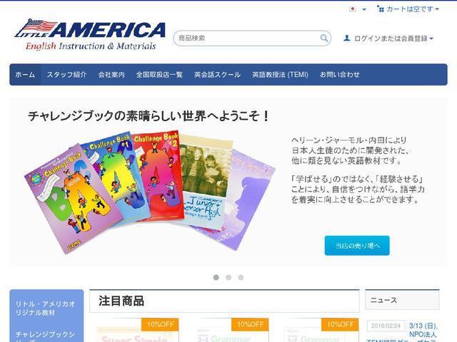 株式会社リトル・アメリカ