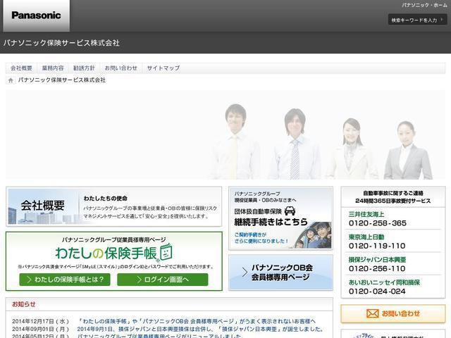 パナソニック保険サービス株式会社