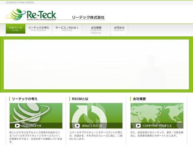 リーテック株式会社