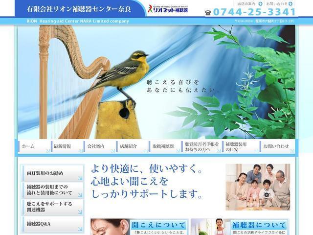 有限会社リオン補聴器センター奈良