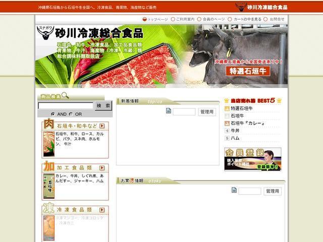 有限会社砂川冷凍総合食品