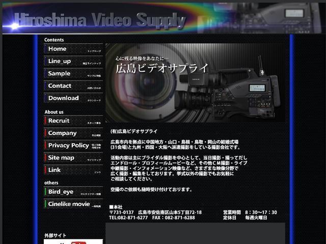 株式会社広島ビデオサプライ