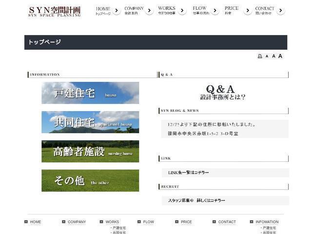 株式会社深田環境建築デザイン