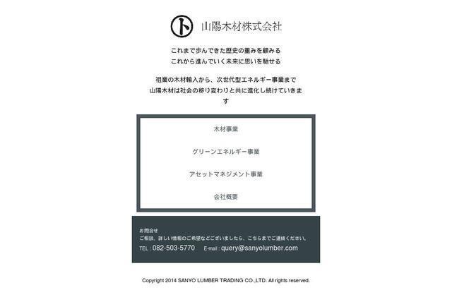 山陽木材株式会社