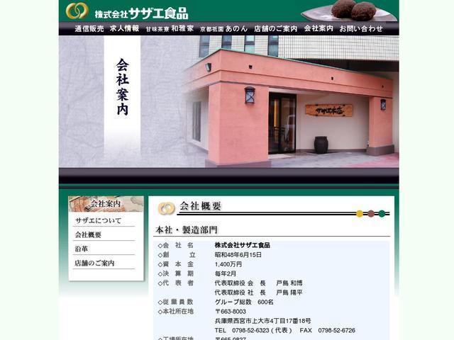 株式会社サザエ食品
