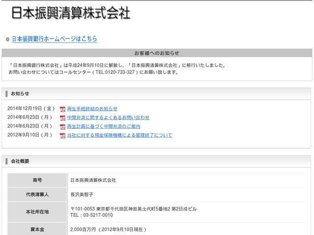 日本振興清算株式会社