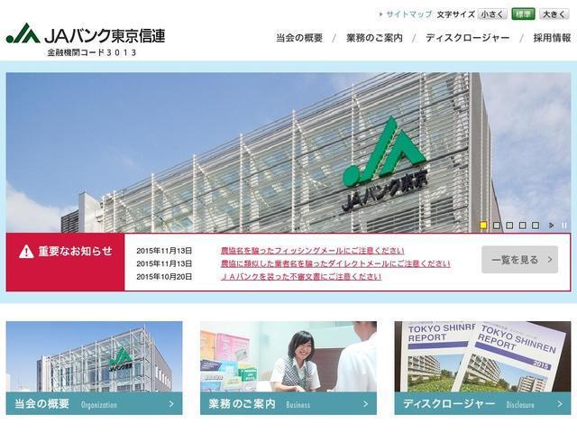 東京都信用農業協同組合連合会