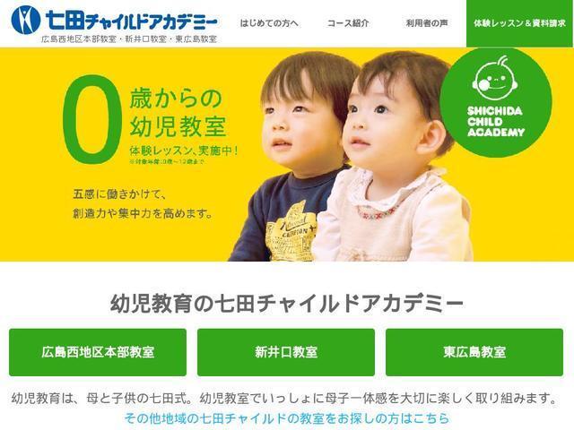 株式会社日本チャイルド・アカデミー
