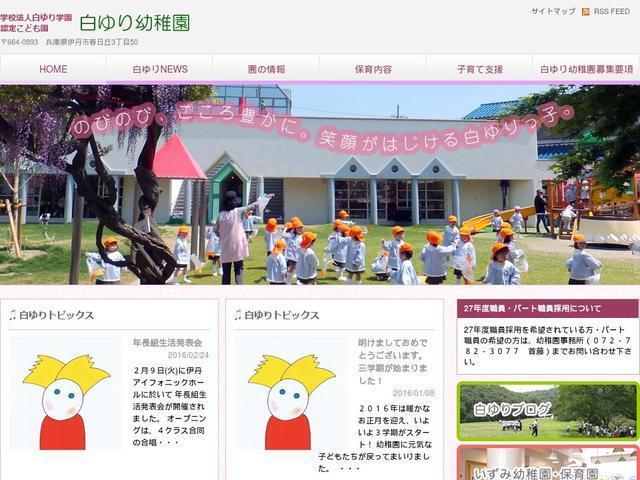 白ゆり幼稚園
