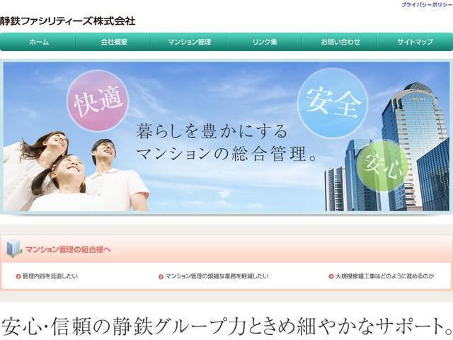 静鉄ファシリティーズ株式会社