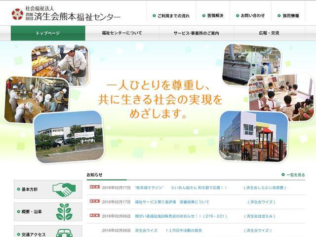 恩賜財団済生会熊本福祉センター