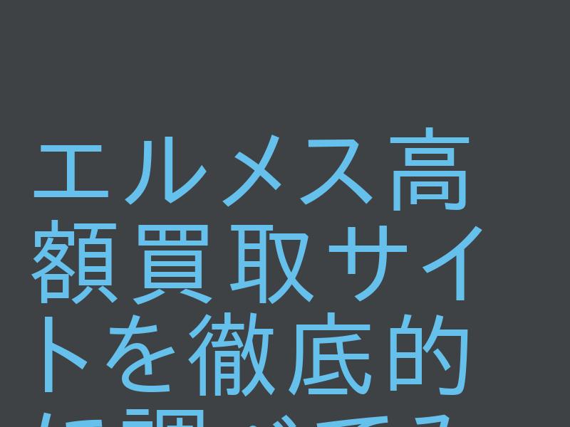 クローズアップ・ソノヤ株式会社