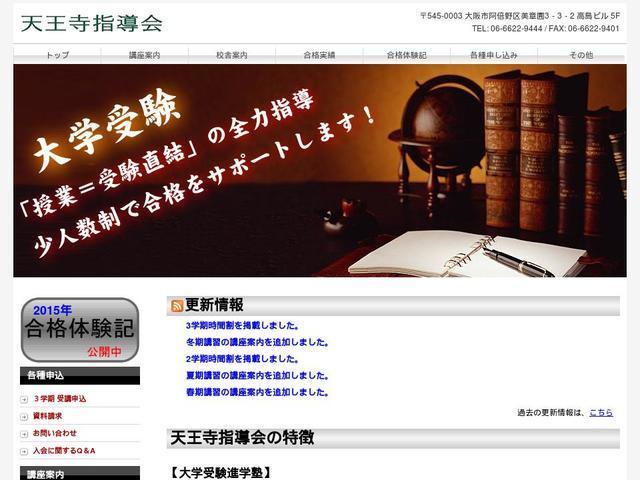 株式会社天王寺指導会