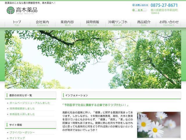 高木薬品株式会社