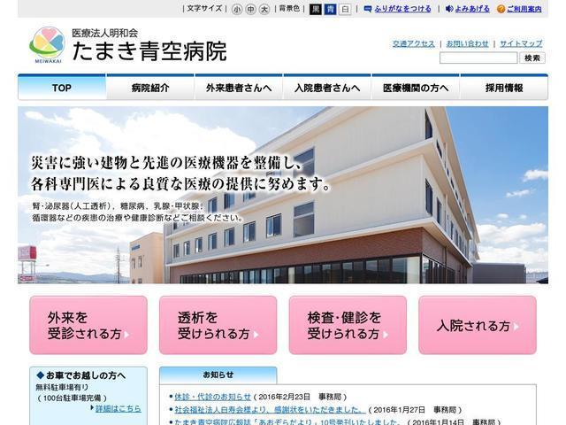 明和会たまき青空病院