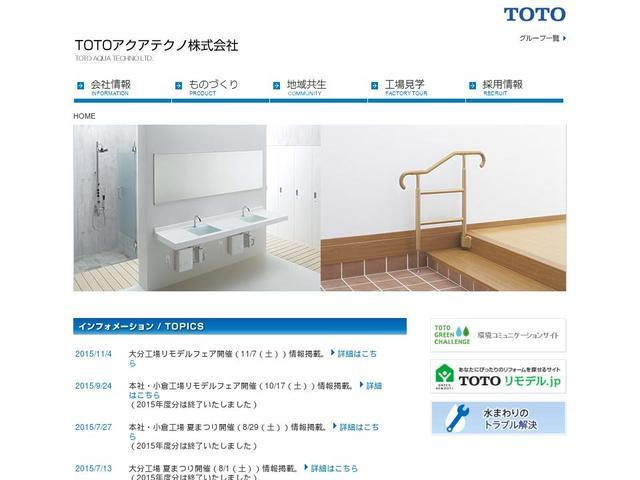 TOTOアクアテクノ株式会社