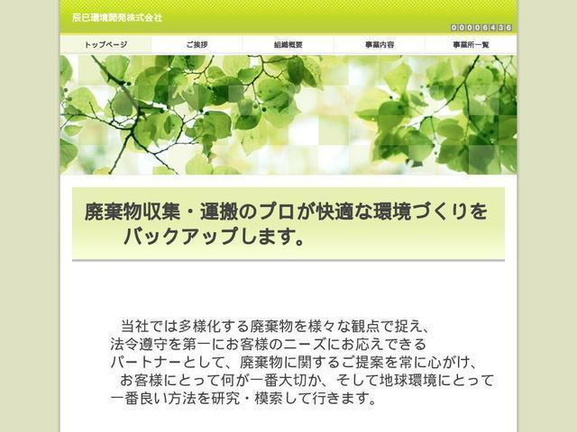辰巳環境開発株式会社