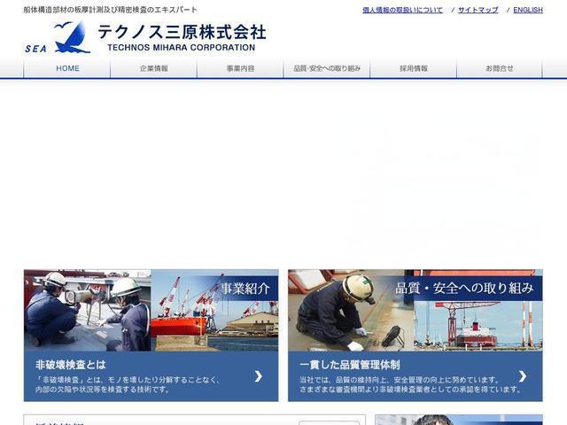 テクノス三原株式会社