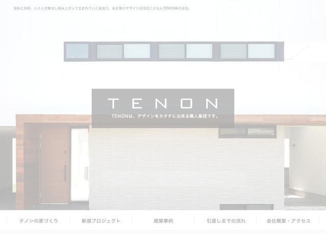 TENON株式会社