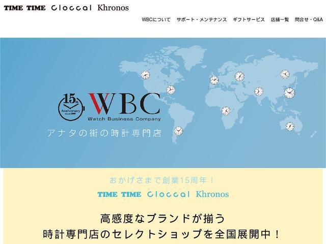 株式会社ウオッチ・ビジネス・カンパニー