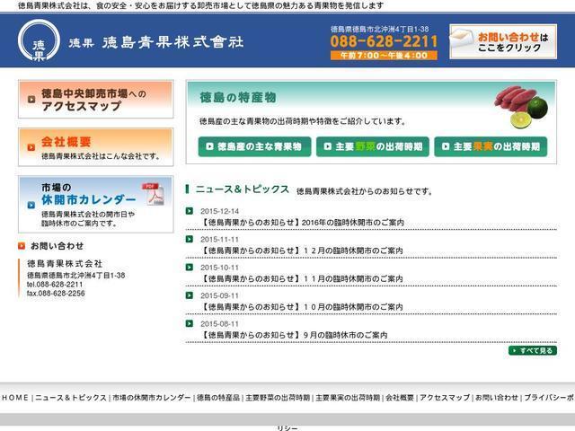徳島青果株式会社