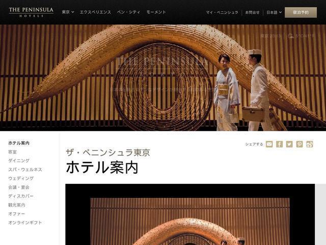 株式会社ペニンシュラ東京