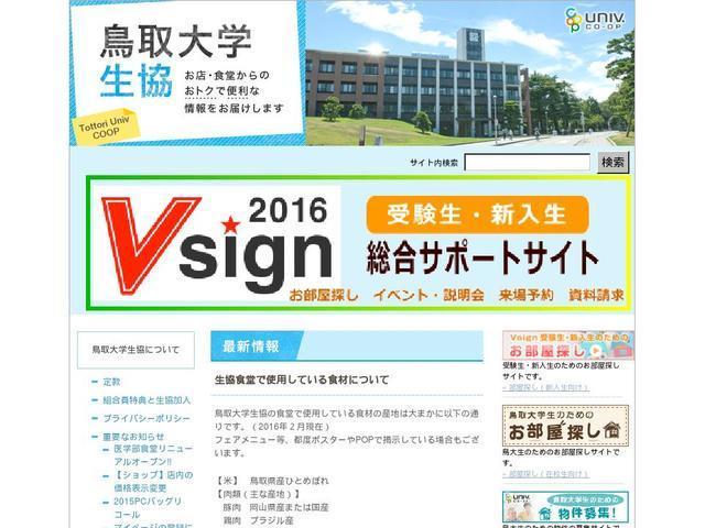 鳥取大学生活協同組合