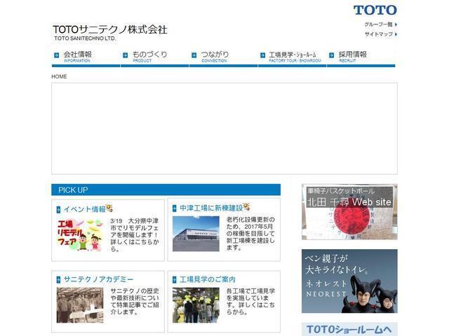 TOTOサニテクノ株式会社