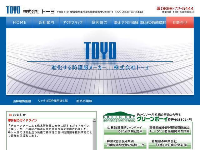 株式会社トーヨ