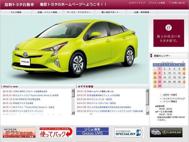 鳥取トヨタ自動車株式会社