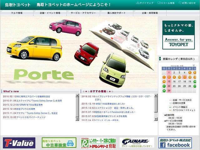鳥取トヨペット株式会社