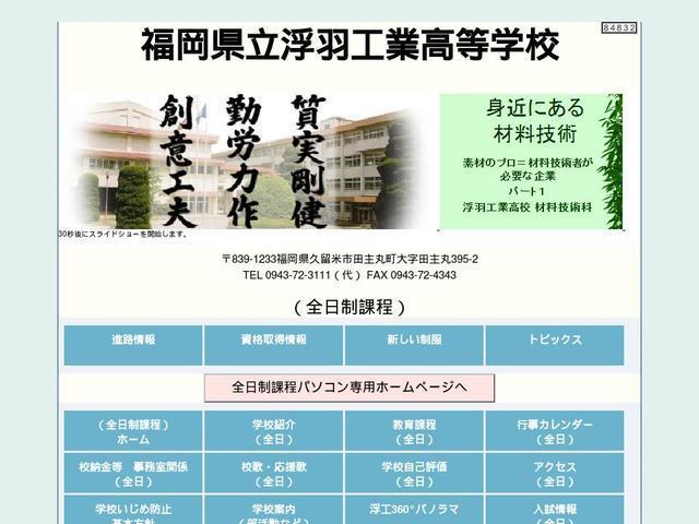 福岡県立浮羽工業高等学校
