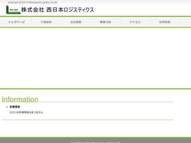株式会社西日本ロジスティクス