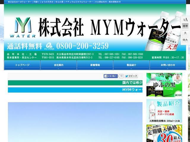 株式会社MYMウォーター