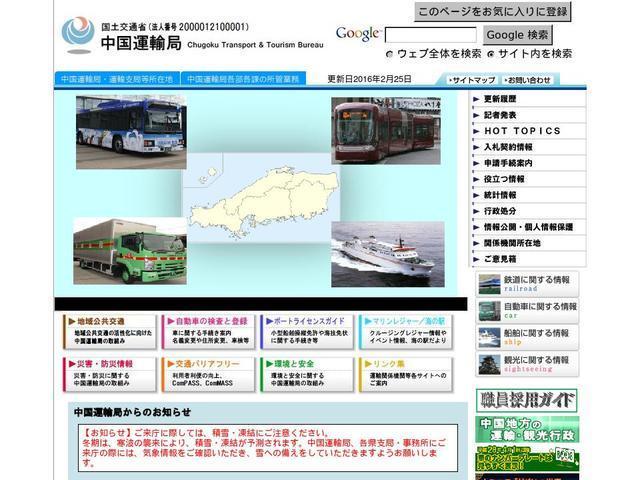 国土交通省中国運輸局