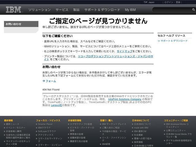 日本アイビーエム西部ソリューション株式会社