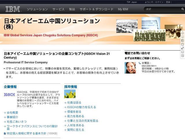 日本アイビーエム中国ソリューション株式会社