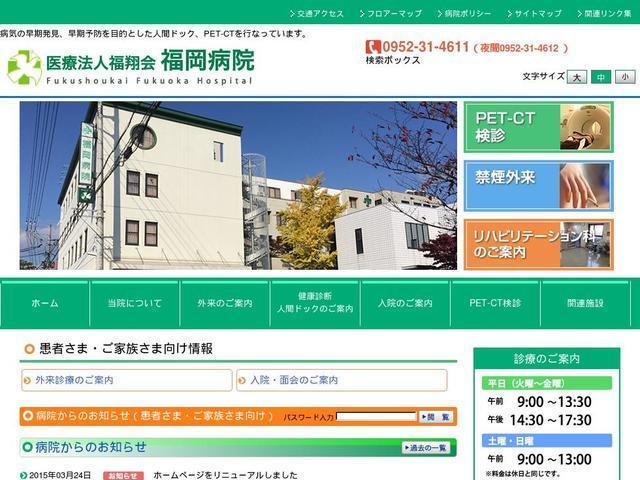 福翔会福岡病院