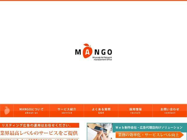 MANGO株式会社