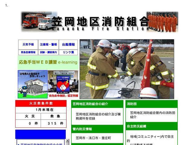 笠岡地区消防組合