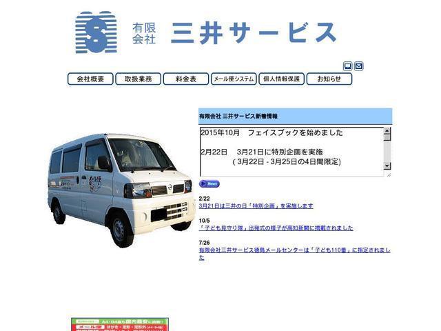 有限会社三井サービス