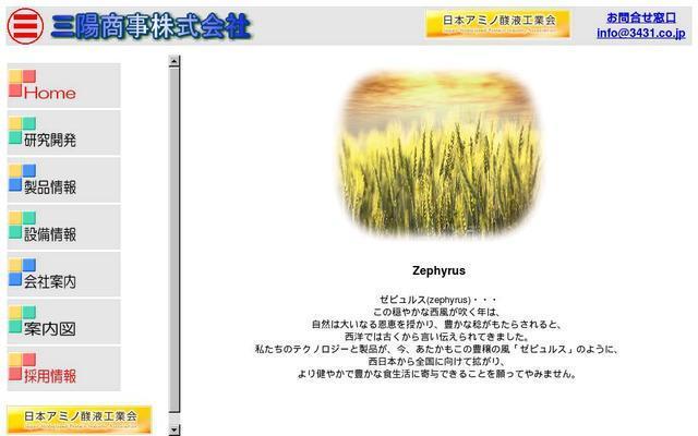 三陽商事株式会社