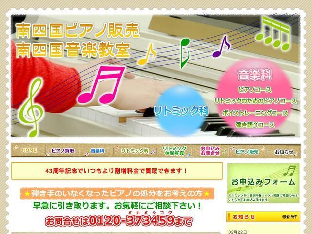 南四国ピアノ販売