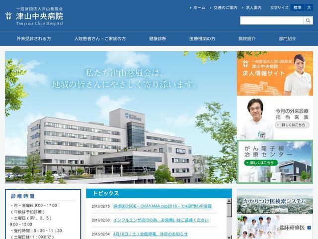 津山慈風会津山中央病院