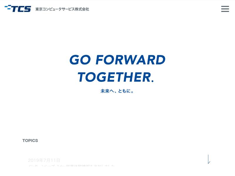 東京コンピュータサービス株式会社