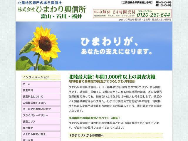 株式会社ひまわり興信所
