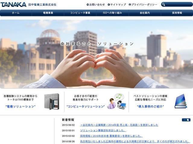田中電機工業株式会社