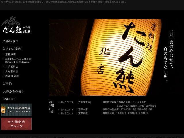 株式会社たん熊北店