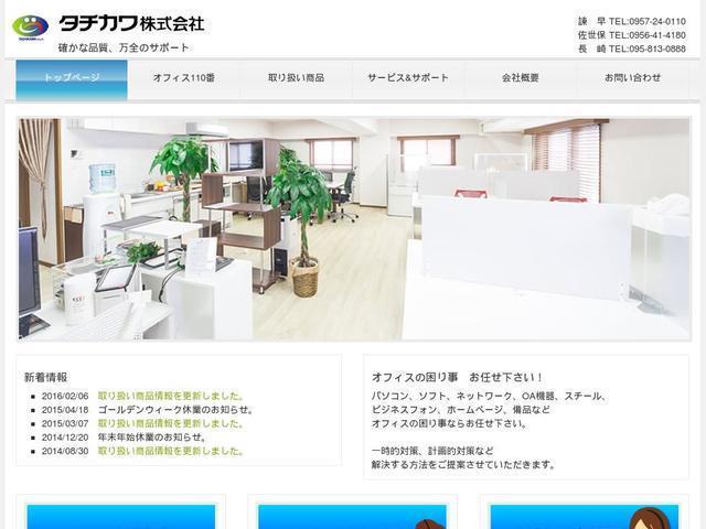 タチカワ株式会社